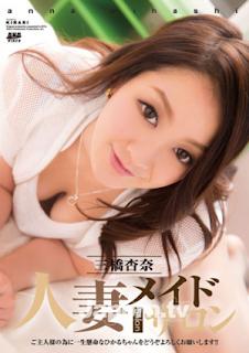 mkd-s93 Kirari 93 Housewife Maid Salon: Mitsuhashi Anna