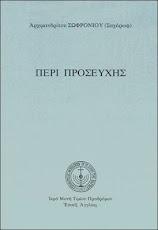 """+ """" ΠΕΡΙ ΠΡΟΣΕΥΧΗΣ """""""