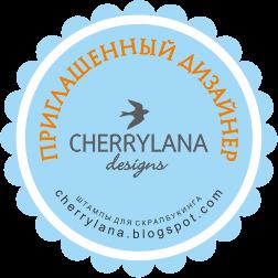 Приглашенный дизайнер в Cherrylana Designs