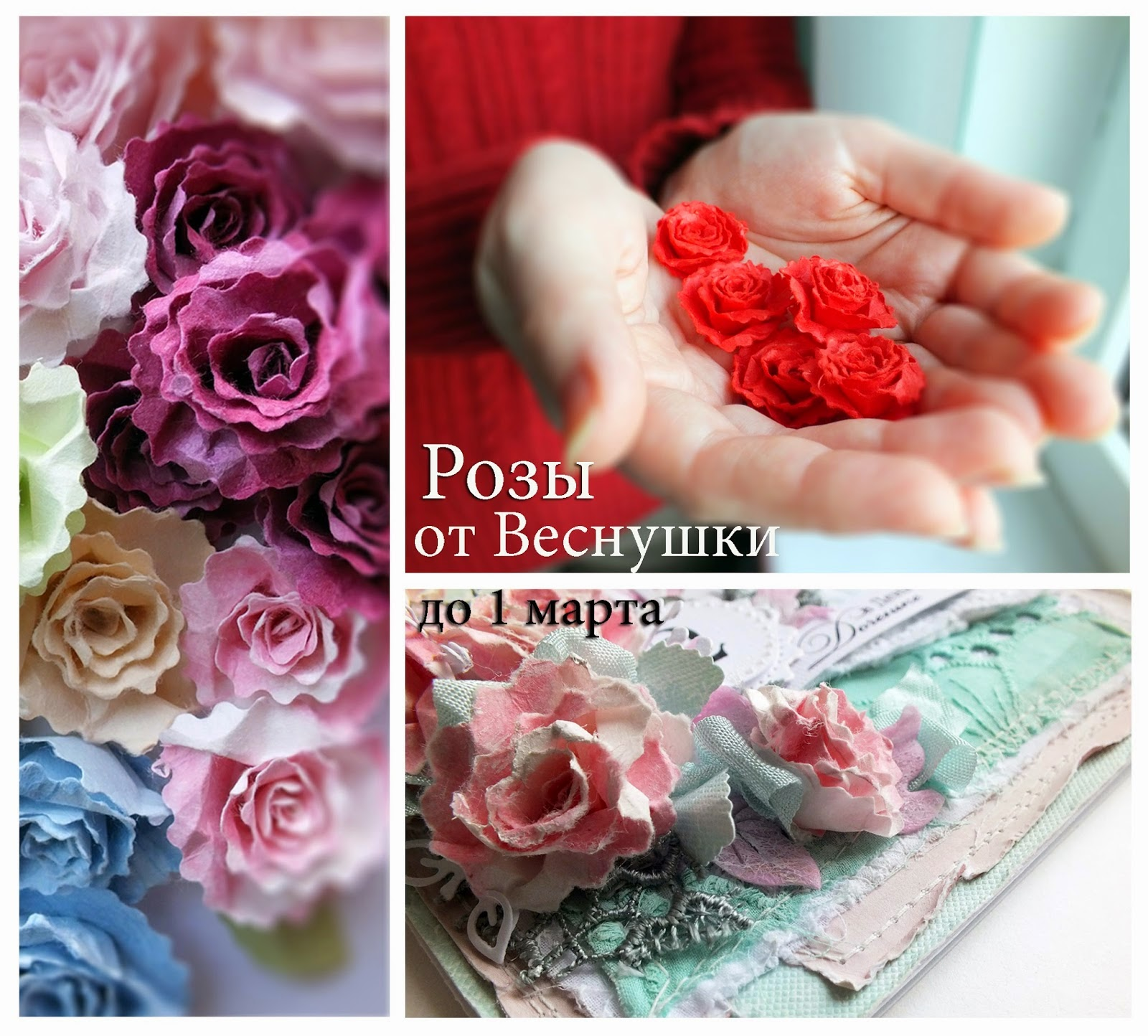Розы от Веснушки