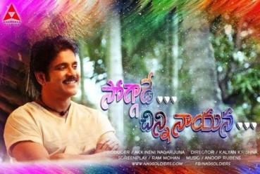 Soggade Chinni Nayana (2016) Telugu 320Kbps Mp3 Songs