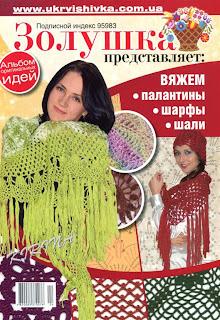 Золушка № 4 2010 (Украина)<br />