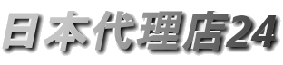 日本代理店24