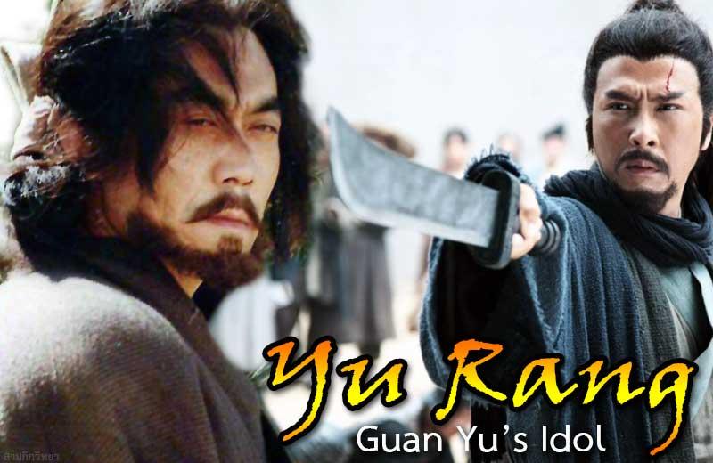 อิเยียง คนต้นแบบของกวนอู (Yu Rang - Guan Yu's Idol)