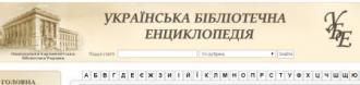 Українська бібліотечна енциклопедія