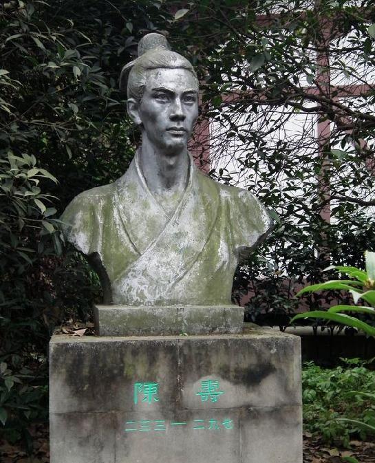 ตันซิ่ว Chen Shou (233–297)