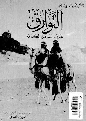 كتاب التوارق عرب الصحراء الكبري