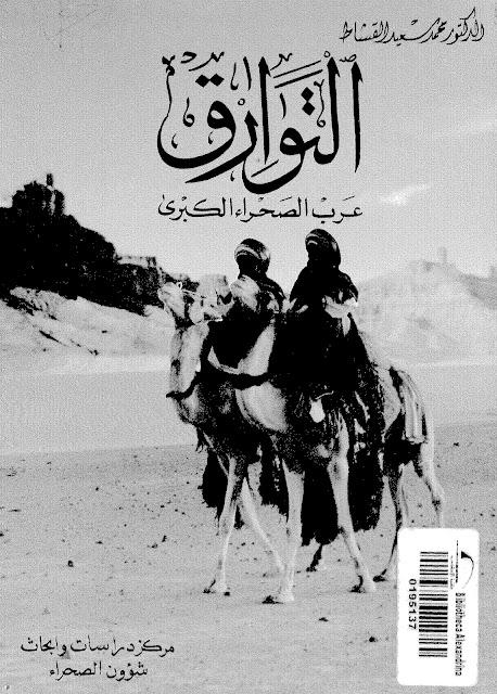 كتاب التوارق عرب الصحراء الكبري - محمد سعيد القسّاط pdf