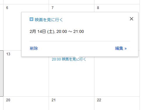 予定の開始時刻をカレンダーで管理できる