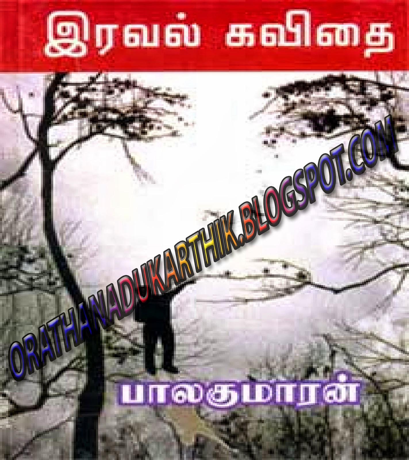 இரவல் கவிதை-பாலகுமாரன் Untitled-1+copy