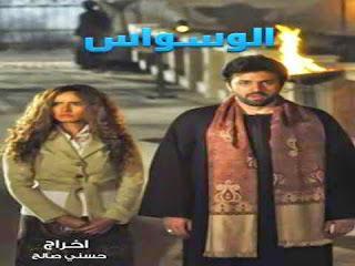 الوسواس ,الحلقة,mosalsal,al waswas,ep,
