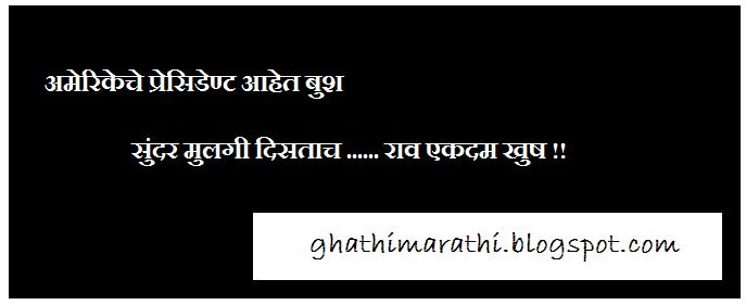 puneri marathi ukhane2