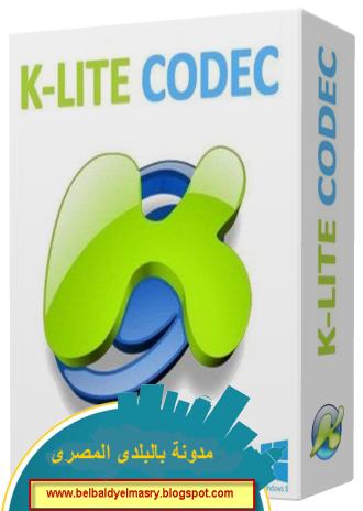 حمل احدث اصدار من افضل كودك لتشغيل الملتيميديا K-Lite Mega Codec Pack 10.3.0