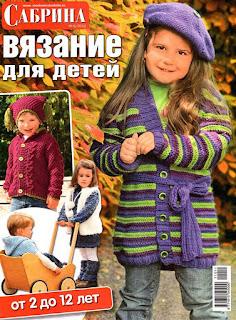 Сабрина. Вязание для детей № 6 2011