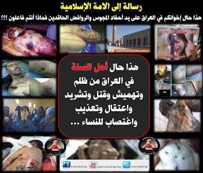 مستجدات الثورة السنية العراقية ليوم الخميس 28/3/2013