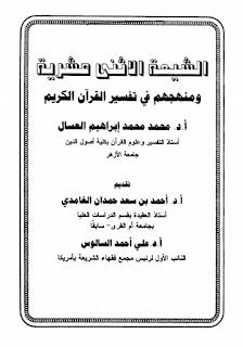 الشيعة الاثنى عشرية و منهجهم في تفسير القرآن الكريم - محمد محمد ابراهيم العسال