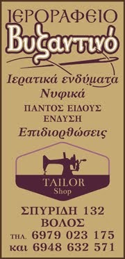 """ΙΕΡΡΟΡΑΦΕΙΟ """"ΒΥΖΑΝΤΙΝΟ"""" / ΚΛΙΚ ΣΤΟ BANNER"""
