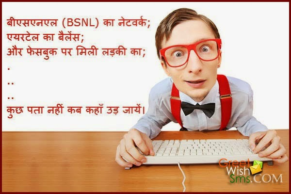 Facebook Girls Hindi Jokes