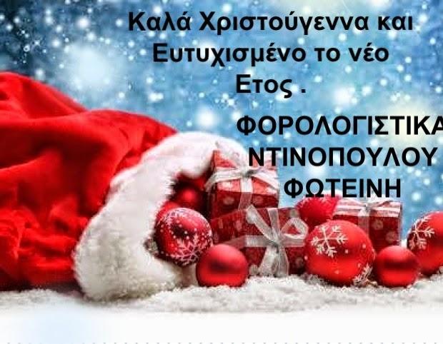 Ευχές Ντινοπούλου