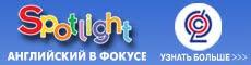 """УМК «Английский в фокусе» (""""Spotlight"""")"""