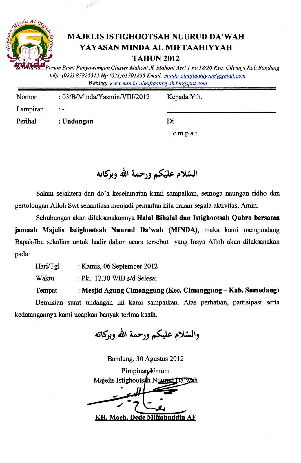 Berikut ini merupakan contoh surat undangan resmi: