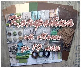 Конфетка от Марии Курдыбайло