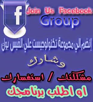 انضم إلينا في جروب الفيس بوك