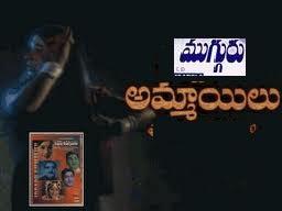 Muggurammayilu Telugu Mp3 Songs Free  Download  1975
