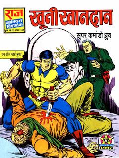 KHOONI KHANDAAN (Super Commando Dhruv-SCD) (PDF)