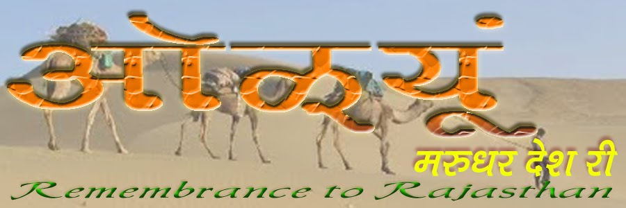 ओळ्यूं मरुधर देश री…       Remembrance to Rajasthan