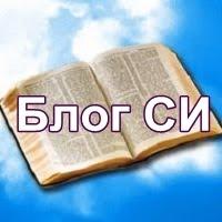 Блог Сергея Иванова