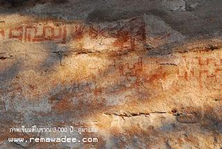 ภาพเขียนโบราณที่ภูผาแต้ม จังหวัดมุกดาหาร