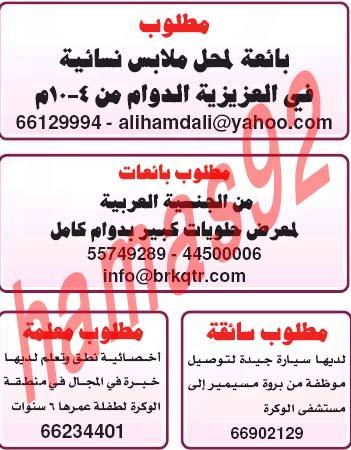 وظائف جريدة الشرق الوسيط قطر الخميس 28