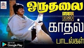 Oru thalai kathal songs   Music Box