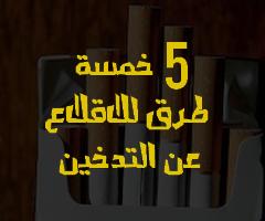 5 طرق للمساعدة على الإقلاع عن التدخين