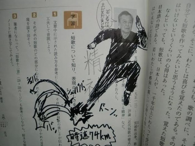 funny defaced textbook doodle