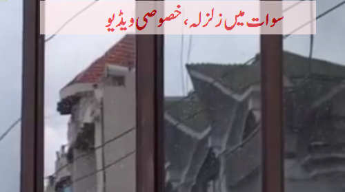 Horrible Video of 2015 Earthquake in Swat, KP, Pakistan