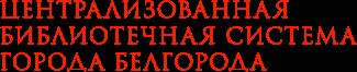 Сайт ЦБС г. Белгорода