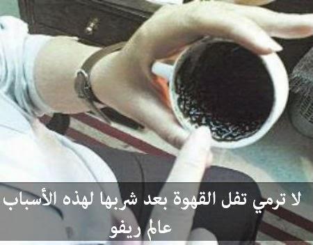 لا ترمي تفل القهوة بعد شربها فله فوائد وأستخدمات مذهلة