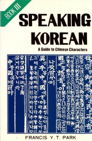 Speaking Korean Book III: A Guide To Chinese Characters