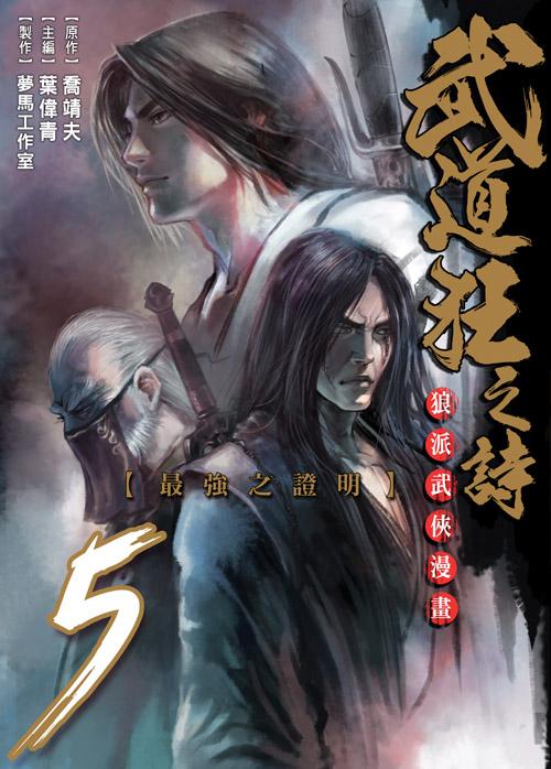 http://3.bp.blogspot.com/-RTVLp2MEVeM/TwKZYbg9_SI/AAAAAAAALEg/j7DwzDer81U/s1600/cover-BK05-cover-s.jpg