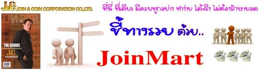 J&C เจริญโอสถ เปิด JoinMart ขายตรงสะดวกซื้อ เจ้าแรกของไทย สร้างรายได้เสริม รายได้พิเศษ