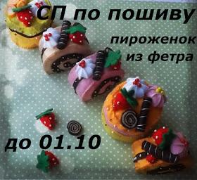 СП по пошиву пироженок из фетра