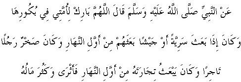 doa pagi Rasulullah