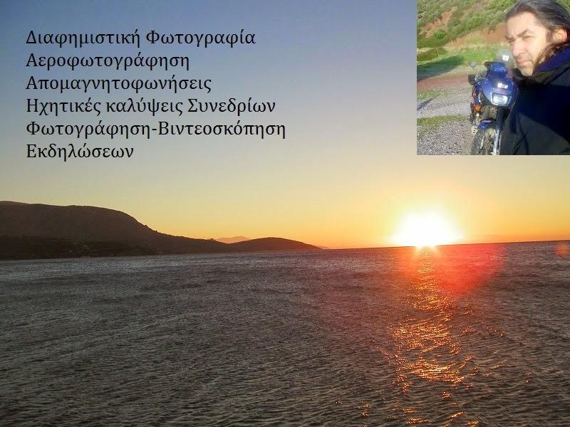 Μάκης Σοφούλης  - Φωτογραφείο Εκτυπώσεις Αναλώσιμα