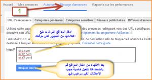 الطريقة الرسمية و الصحيحة لفلترة اعلانات ادسنس