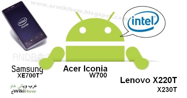 تشغيل الاندرويد على الويندوز بطريقة الأنتل، طرق تشغيل الاندرويد على الويندوز، تشغيل الاندرويد على الحاسوب