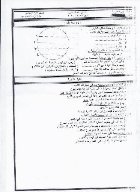 """تعليم الاسكندرية: نشر كل امتحانات الصف الاول الإعدادى """"عربى ولغات"""" نصف الترم الأول 2015 Scan0105"""