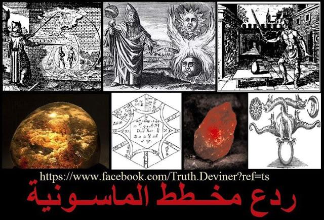 سر حجر الفلاسفة...بين الحقيقة والاسطورة؟