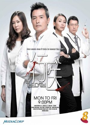 Y Thut Nhn Tm - The Oath (2012) - USLT - (20/20)